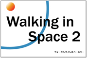 Walking in Space 2の看板